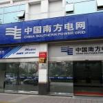 中國南方電網