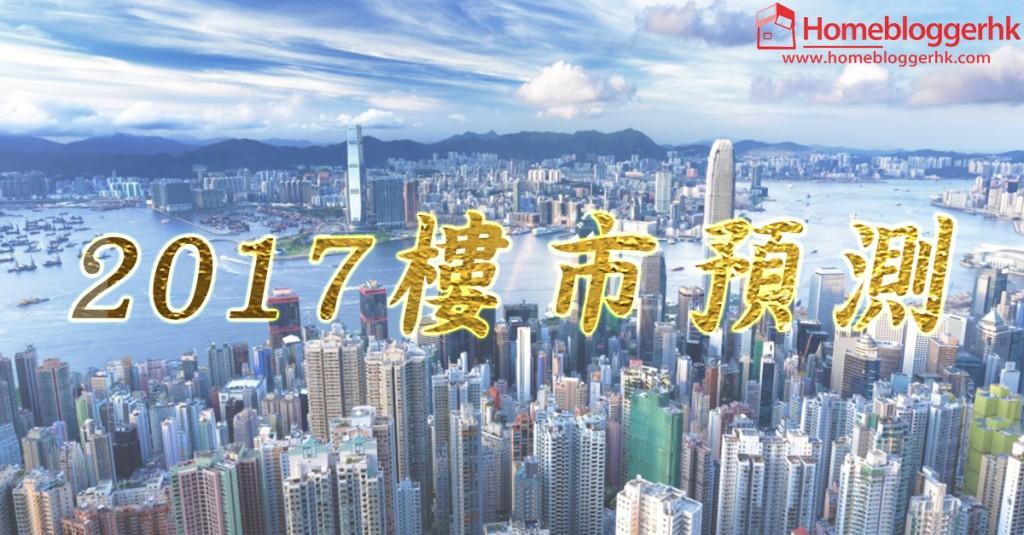 20170103 樓市預測