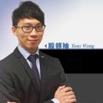 _股領袖TonyWong2